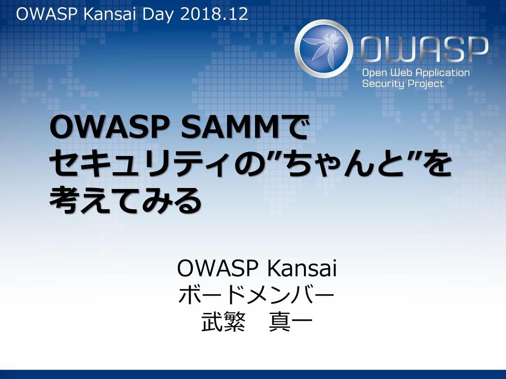 """OWASP SAMMで セキュリティの""""ちゃんと""""を 考えてみる OWASP Kansai ボ..."""