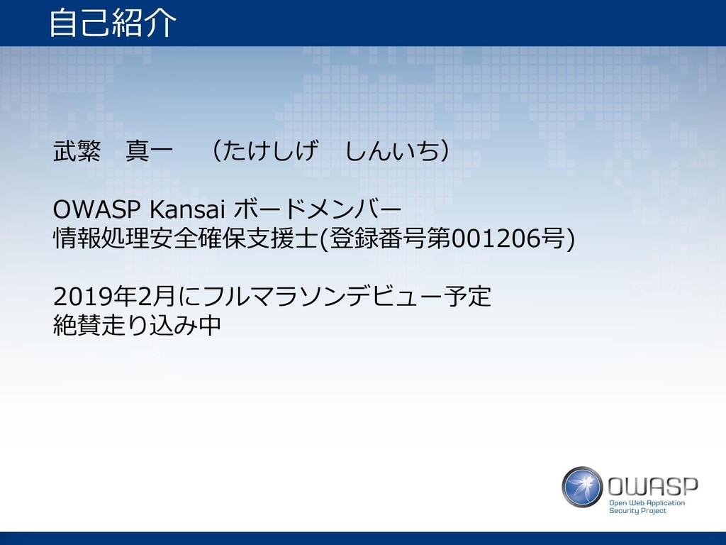 武繁 真一 (たけしげ しんいち) OWASP Kansai ボードメンバー 情報処理安全確保...
