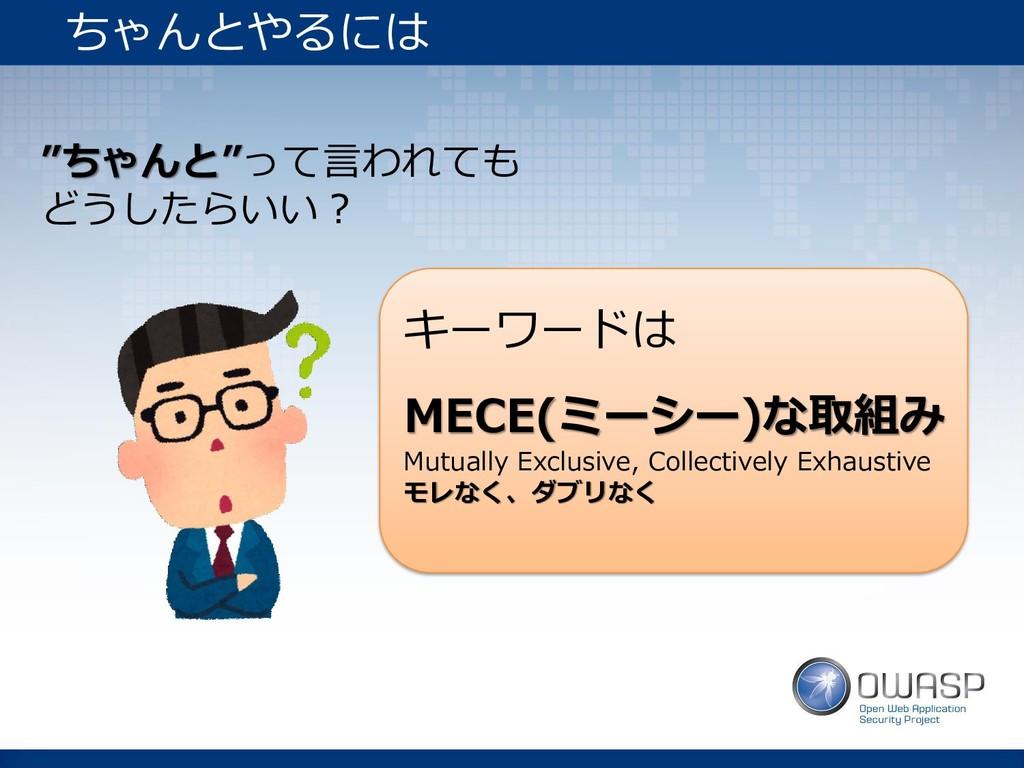 """""""ちゃんと""""って言われても どうしたらいい? MECE(ミーシー)な取組み Mutually ..."""