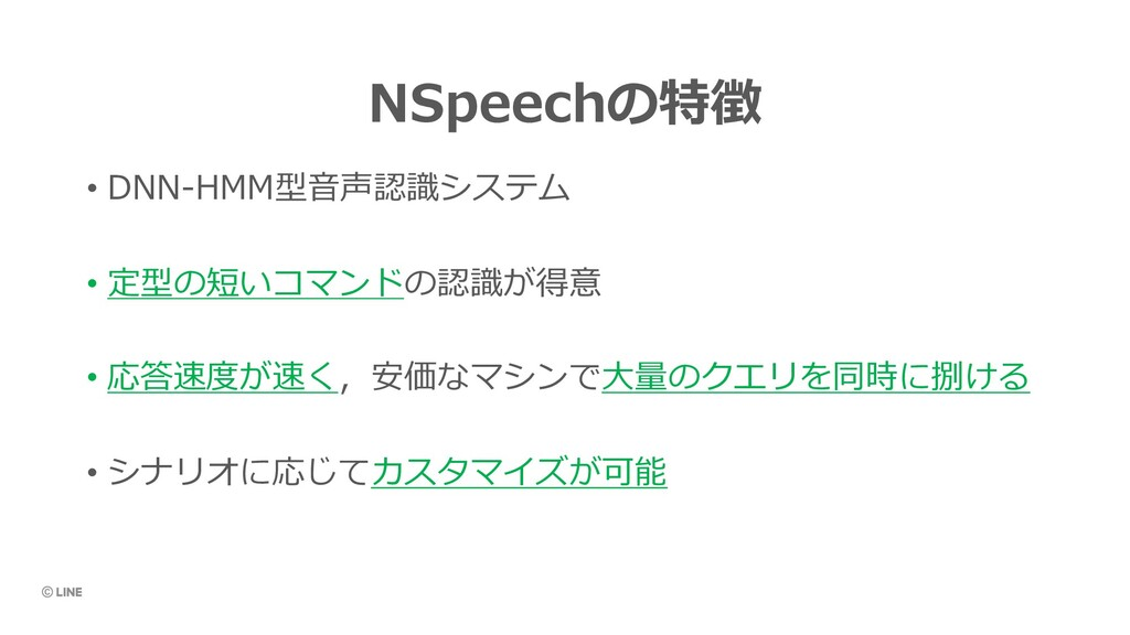 NSpeechの特徴 • DNN-HMM型⾳声認識システム • 定型の短いコマンドの認識が得意...