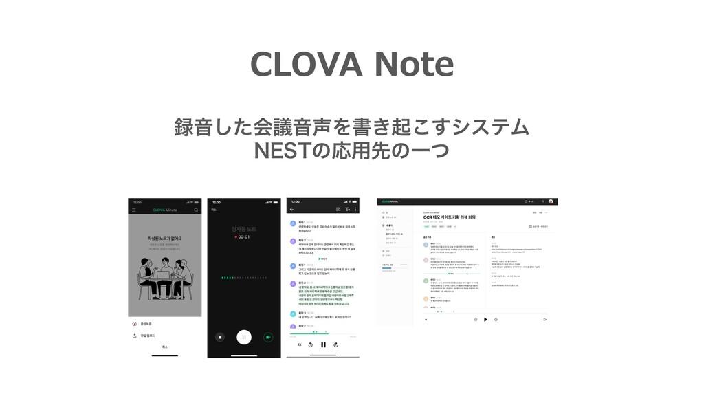 Իͨ͠ձٞԻΛॻ͖ى͜͢γεςϜ /&45ͷԠ༻ઌͷҰͭ CLOVA Note