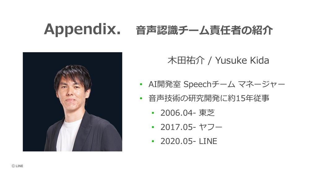 Appendix. ⾳声認識チーム責任者の紹介 ⽊⽥祐介 / Yusuke Kida • AI...