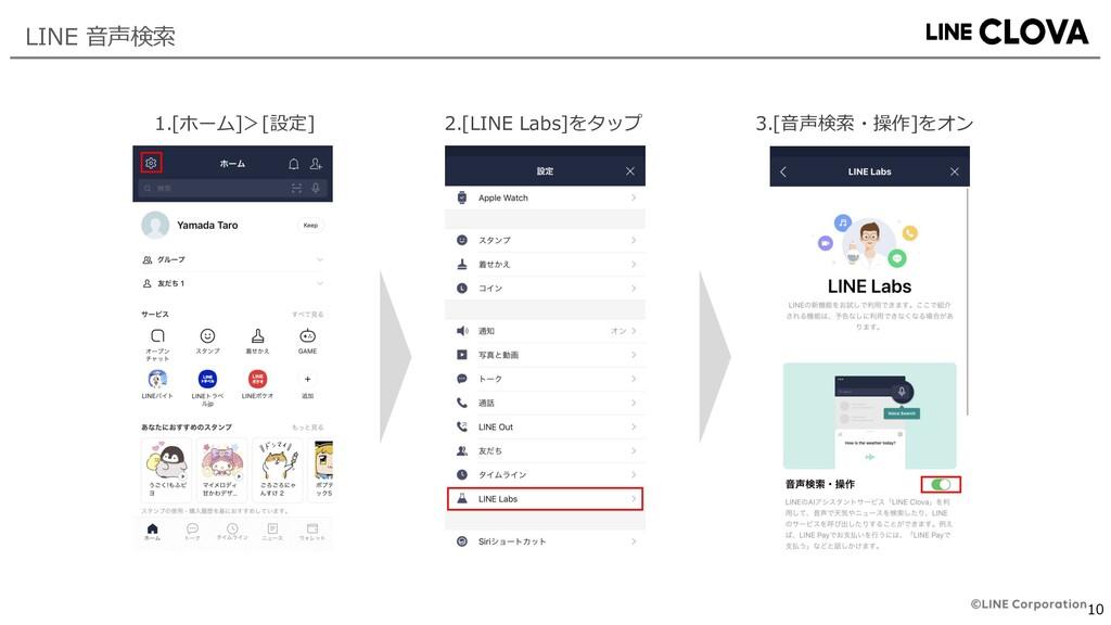 10 LINE ⾳声検索 1.[ホーム]>[設定] 3.[⾳声検索・操作]をオン 2.[LIN...