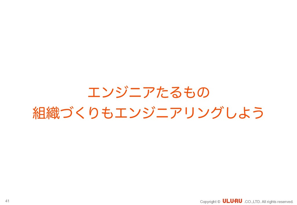 Copyright © ɹ .CO.,LTD. All rights reserved. 41...