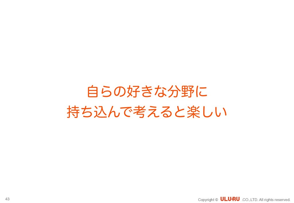 Copyright © ɹ .CO.,LTD. All rights reserved. 43...