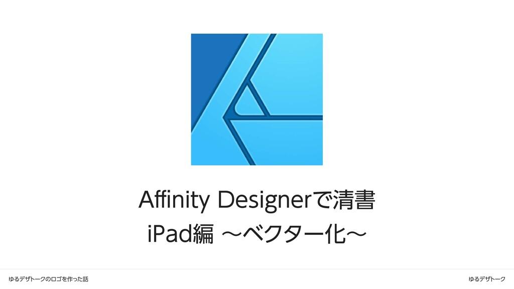 ゆるデザトークのロゴを作った話 ゆるデザトーク Affinity Designerで清書  i...