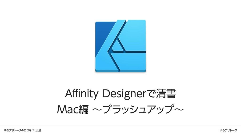 ゆるデザトークのロゴを作った話 ゆるデザトーク Affinity Designerで清書  M...