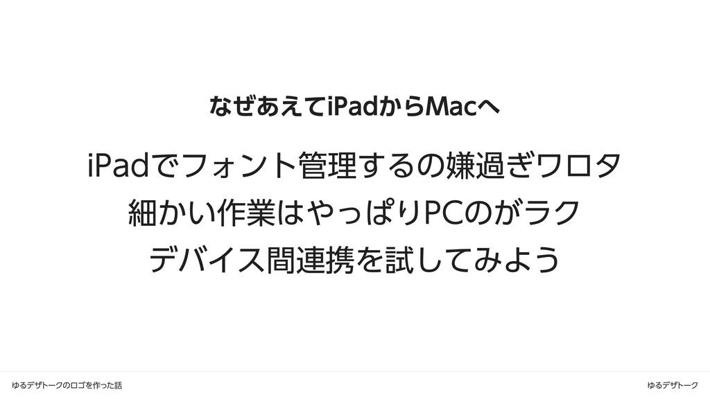 ゆるデザトークのロゴを作った話 ゆるデザトーク iPadでフォント管理するの嫌過ぎワロタ  細...