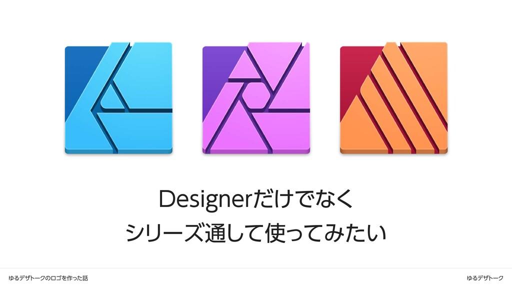 ゆるデザトークのロゴを作った話 ゆるデザトーク Designerだけでなく  シリーズ通して使...