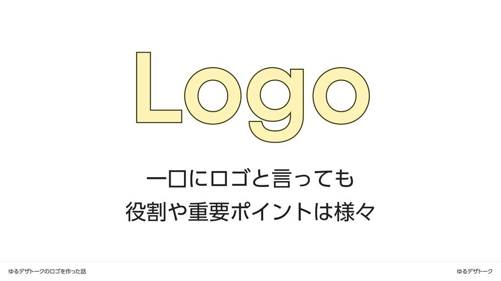 ゆるデザトークのロゴを作った話 ゆるデザトーク Logo 一口にロゴと言っても  役割や重要ポ...