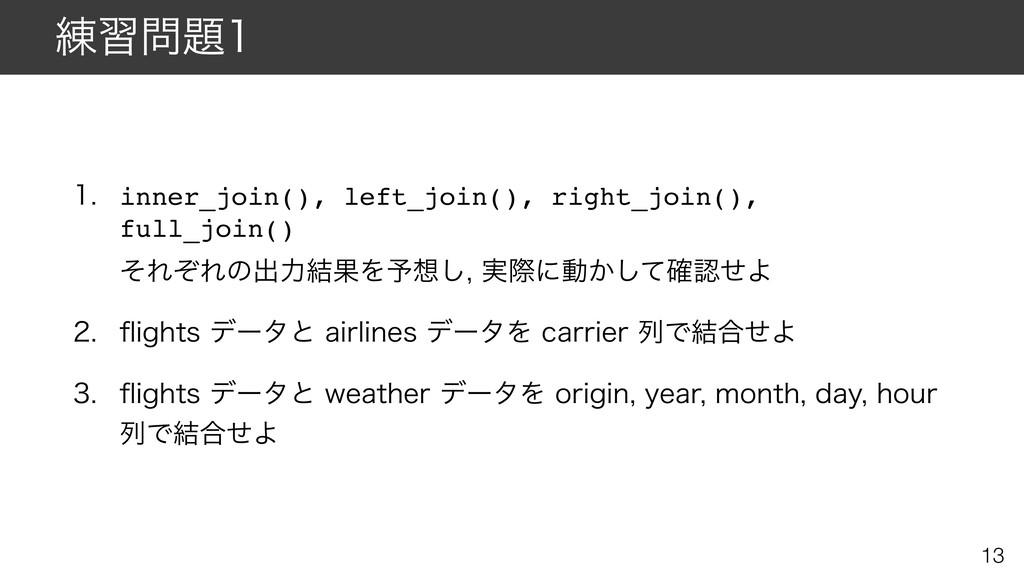 ࿅श  inner_join(), left_join(), right_join(...