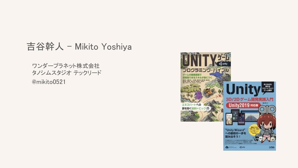 吉谷幹人 - Mikito Yoshiya  ワンダープラネット株式会社  タノシムスタ...