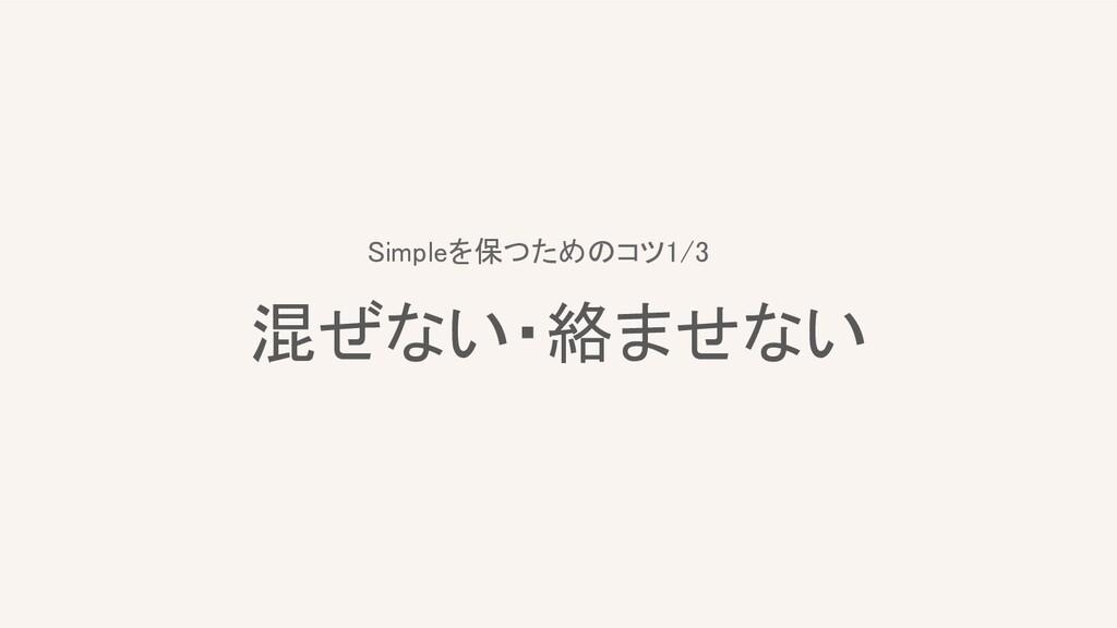 混ぜない・絡ませない Simpleを保つためのコツ1/3
