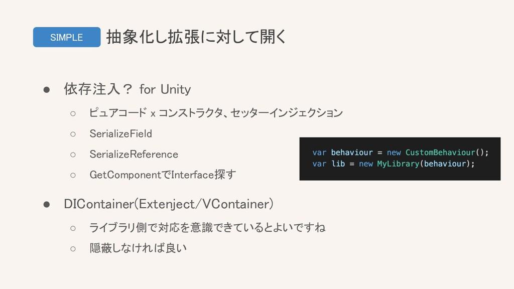 抽象化し拡張に対して開く ● 依存注入? for Unity ○ ピュアコード x コンス...