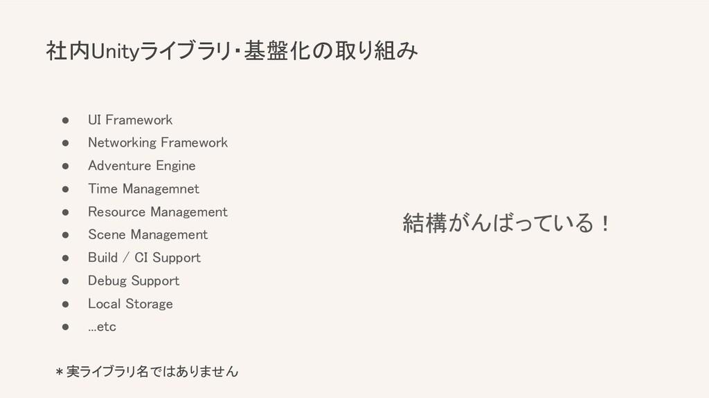 社内Unityライブラリ・基盤化の取り組み ● UI Framework ● Networ...