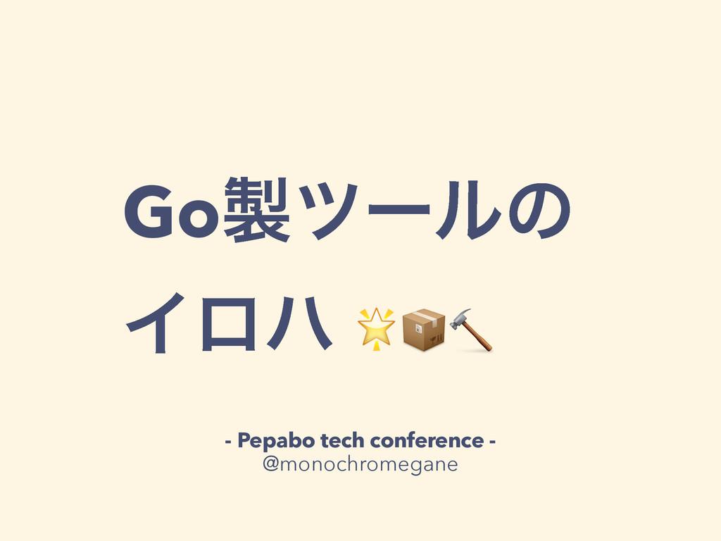 Goπʔϧͷ Πϩϋ  - Pepabo tech conference - @monoch...