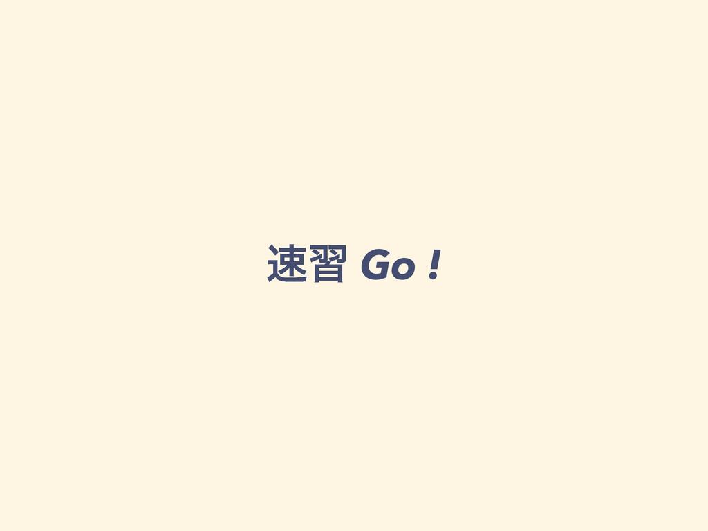 श Go !