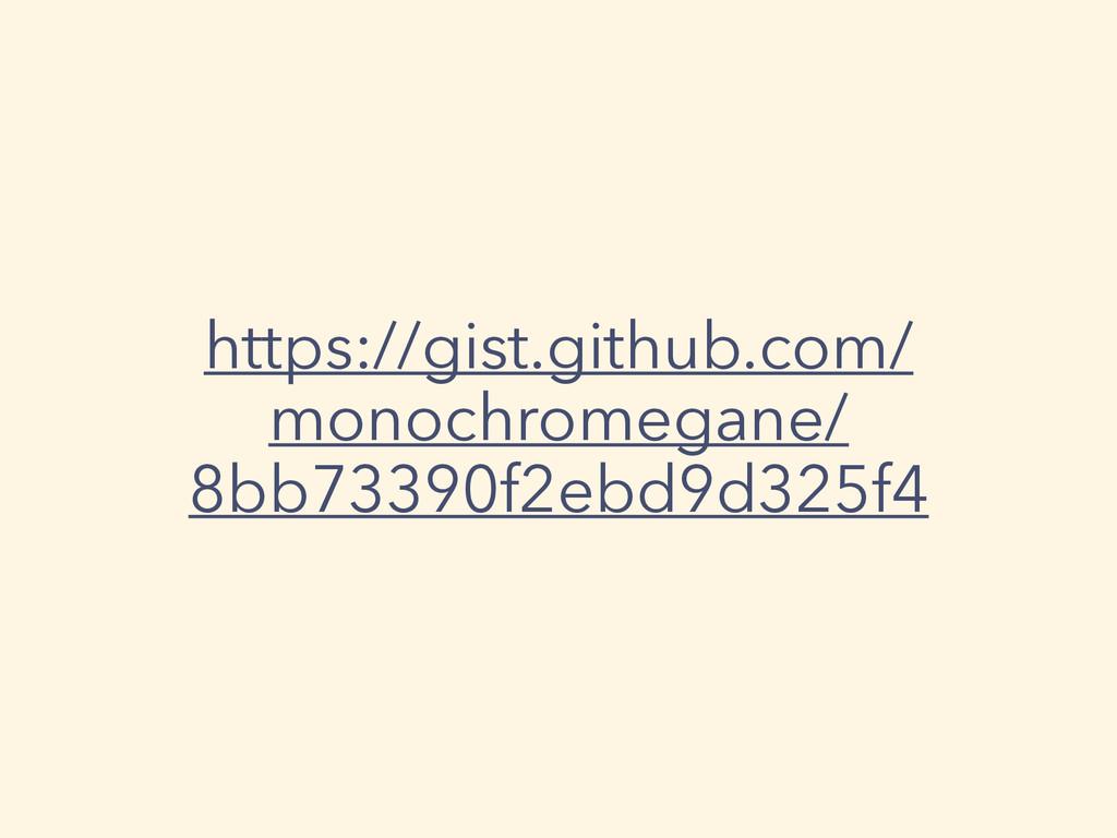 https://gist.github.com/ monochromegane/ 8bb733...