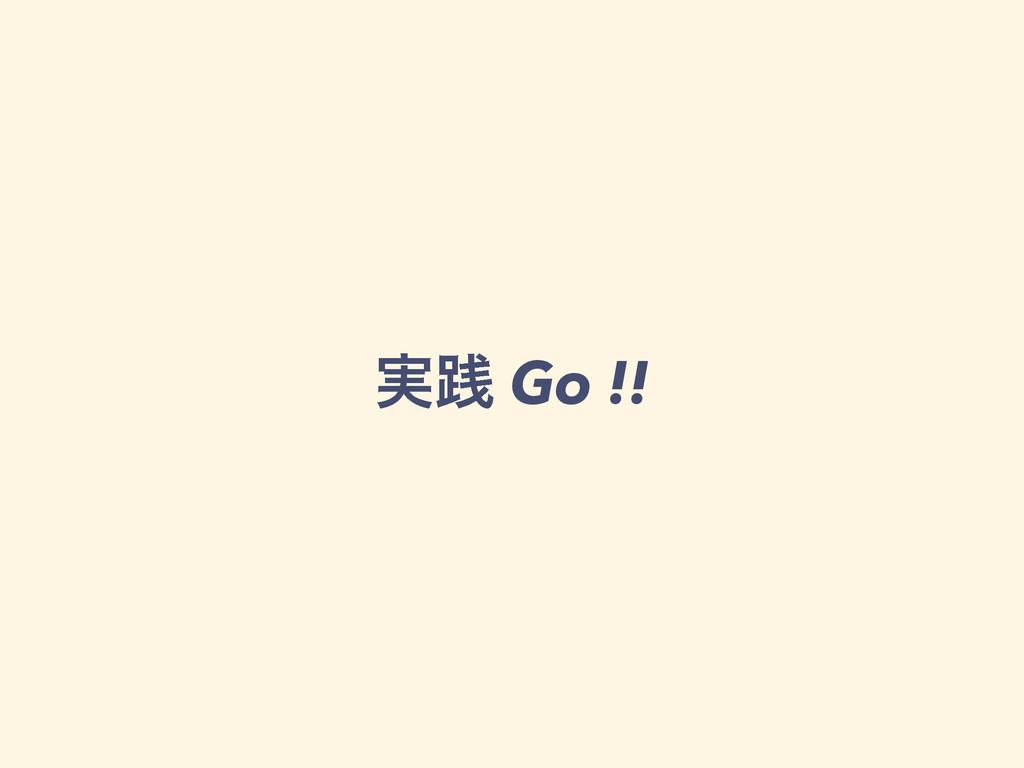 ࣮ફ Go !!