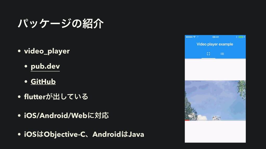 ύοέʔδͷհ • video_player   • pub.dev   • GitHub ...