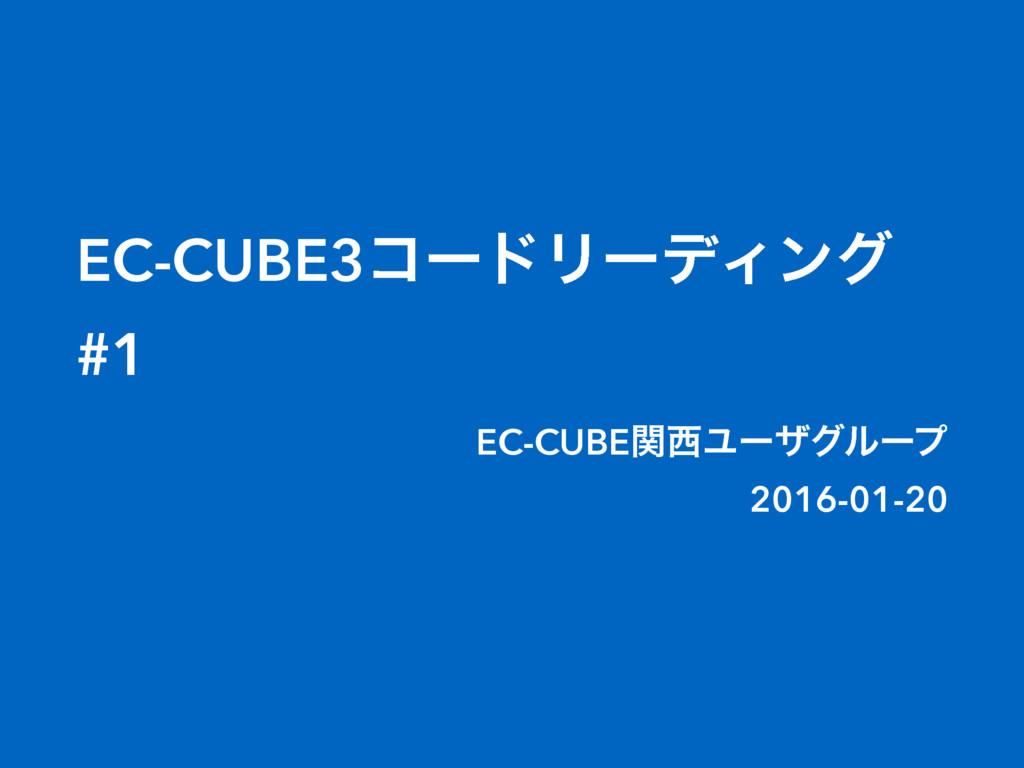 EC-CUBE3ίʔυϦʔσΟϯά #1 EC-CUBEؔϢʔβάϧʔϓ 2016-01-20