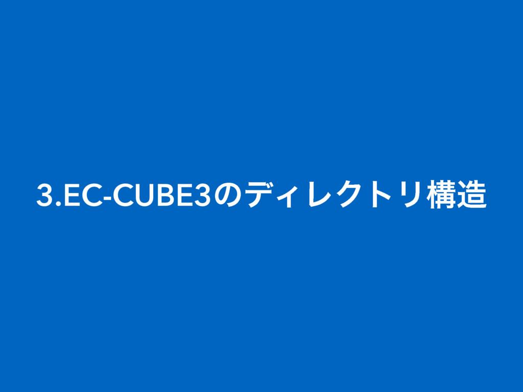 3.EC-CUBE3ͷσΟϨΫτϦߏ