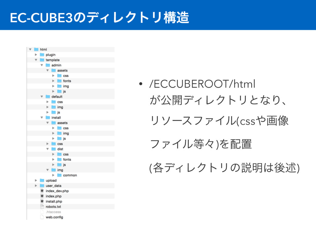 EC-CUBE3ͷσΟϨΫτϦߏ • /ECCUBEROOT/html ͕ެ։σΟϨΫτϦ...