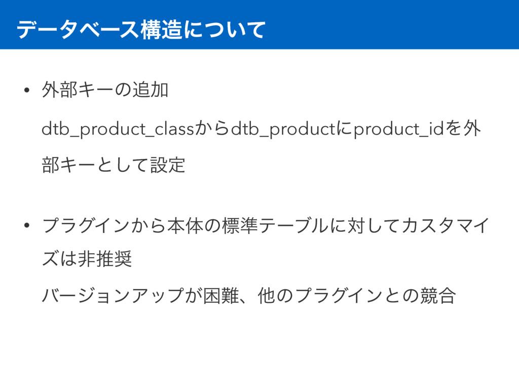 σʔλϕʔεߏʹ͍ͭͯ • ֎෦ΩʔͷՃ dtb_product_class͔Βdtb_...