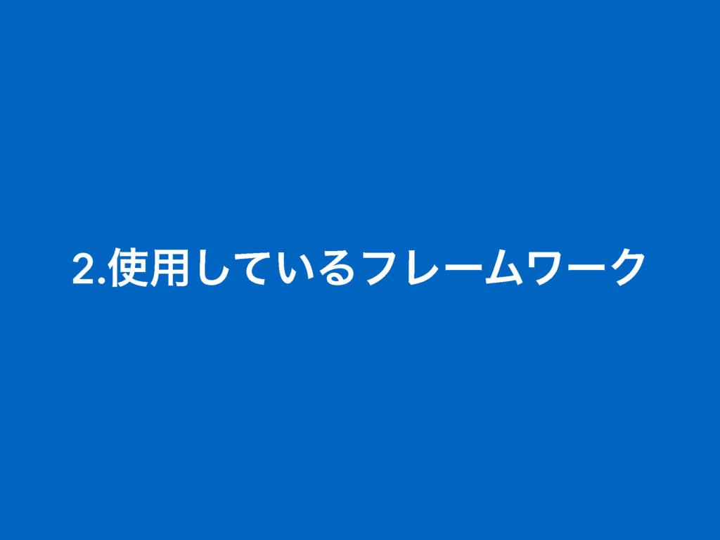 2.༻͍ͯ͠ΔϑϨʔϜϫʔΫ