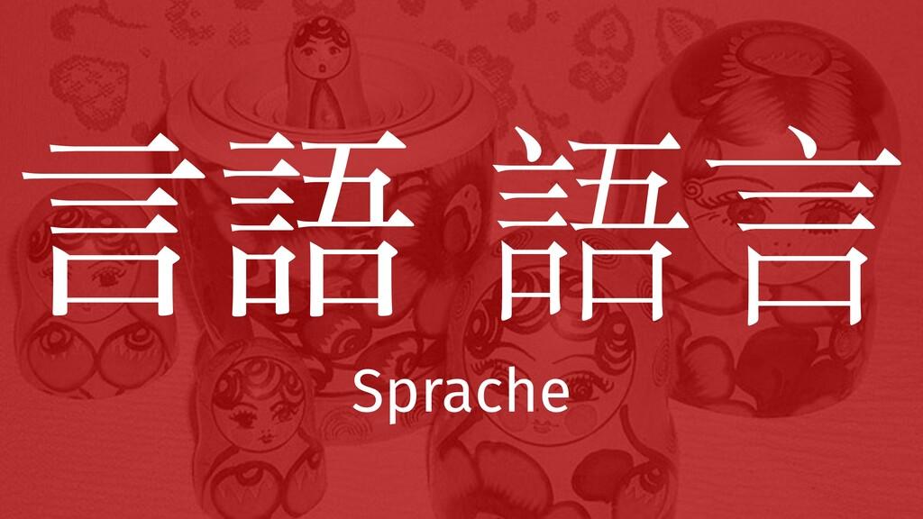 ݴޠ  Sprache