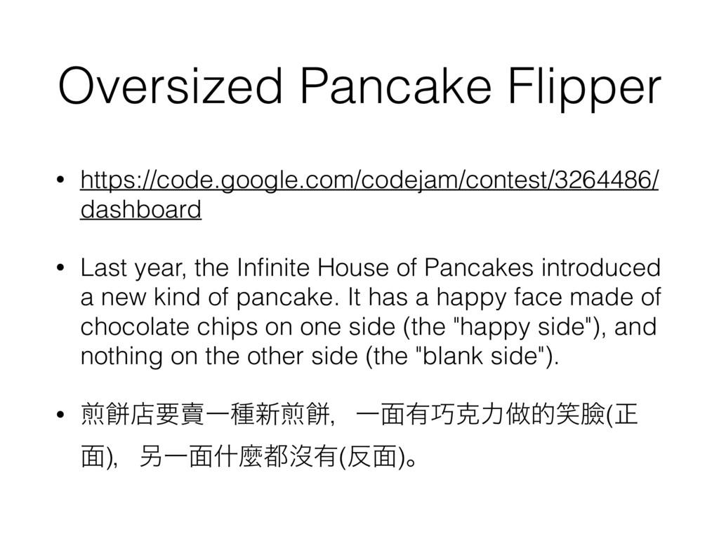 Oversized Pancake Flipper • https://code.google...