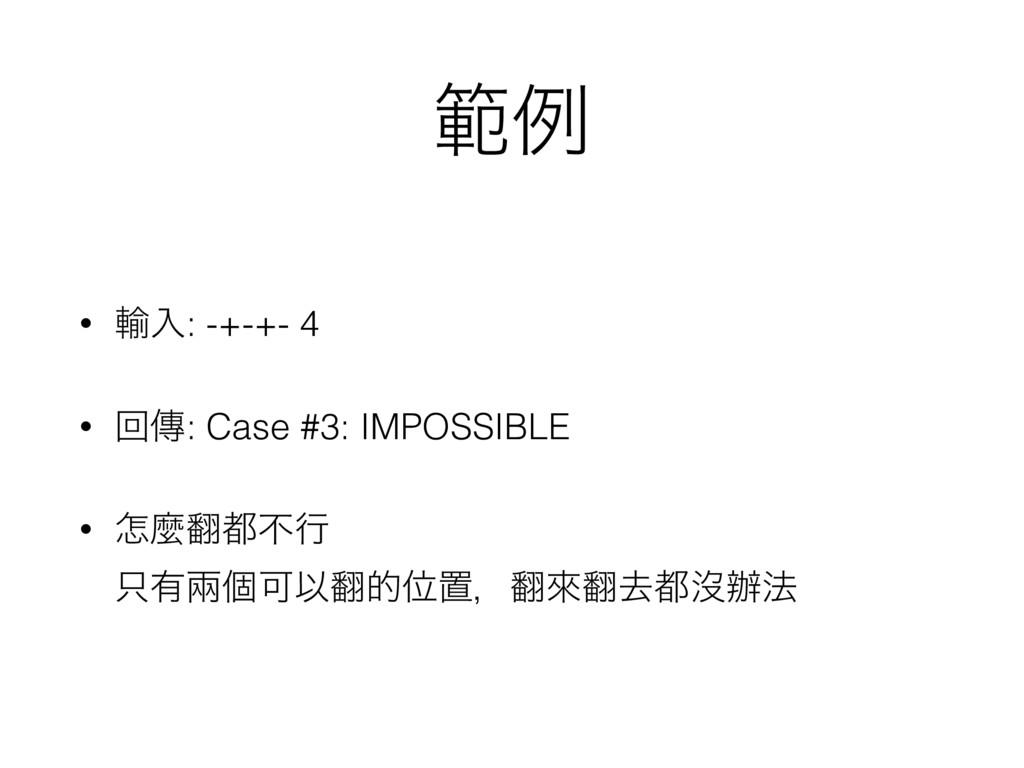 ൣྫ • ༌ೖ: -+-+- 4 • ճၚ: Case #3: IMPOSSIBLE • ዎኄ...