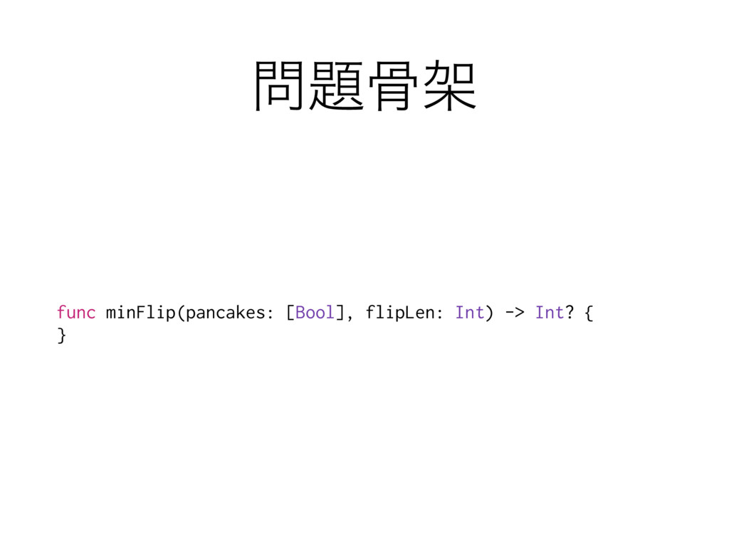 ࠎՍ func minFlip(pancakes: [Bool], flipLen: In...