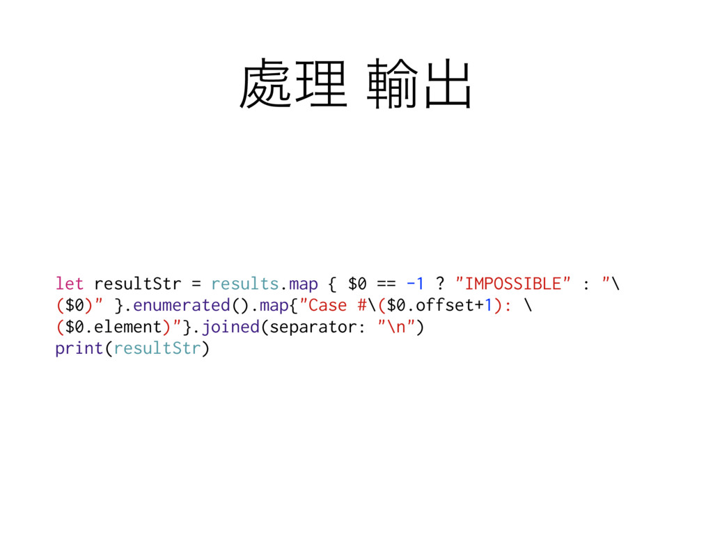 ႔ཧ ༌ग़ let resultStr = results.map { $0 == -1 ? ...