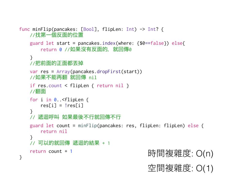 func minFlip(pancakes: [Bool], flipLen: Int) ->...