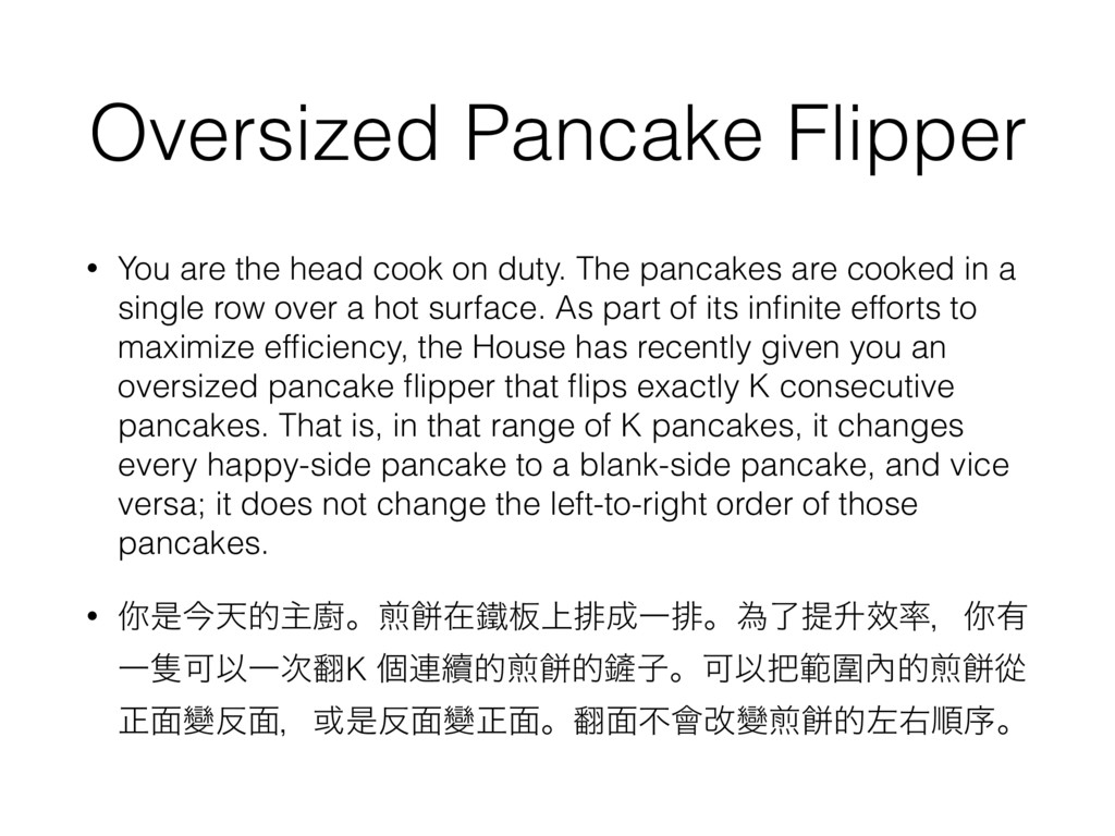 Oversized Pancake Flipper • You are the head co...