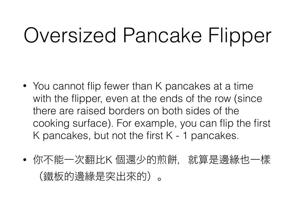 Oversized Pancake Flipper • You cannot flip fewe...