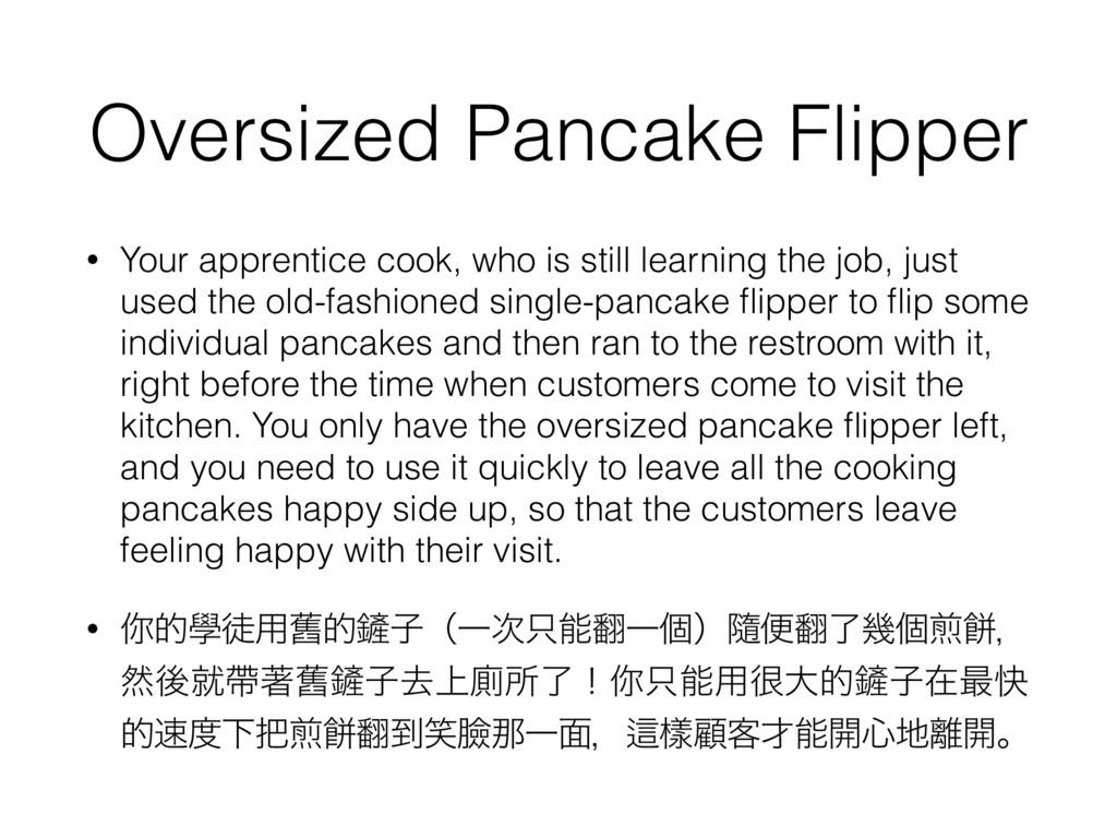 Oversized Pancake Flipper • Your apprentice coo...