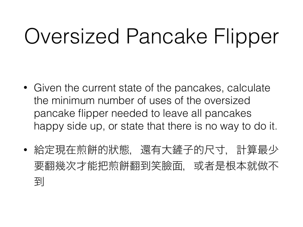 Oversized Pancake Flipper • Given the current s...