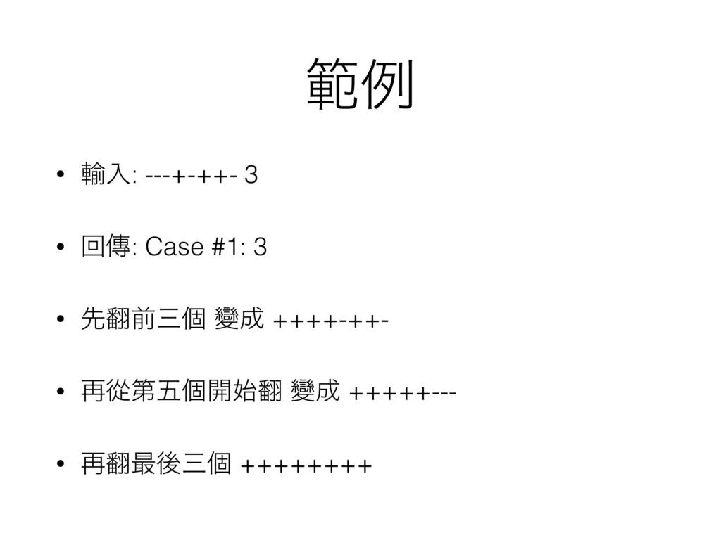 ൣྫ • ༌ೖ: ---+-++- 3 • ճၚ: Case #1: 3 • ઌલݸ Ꮣ...