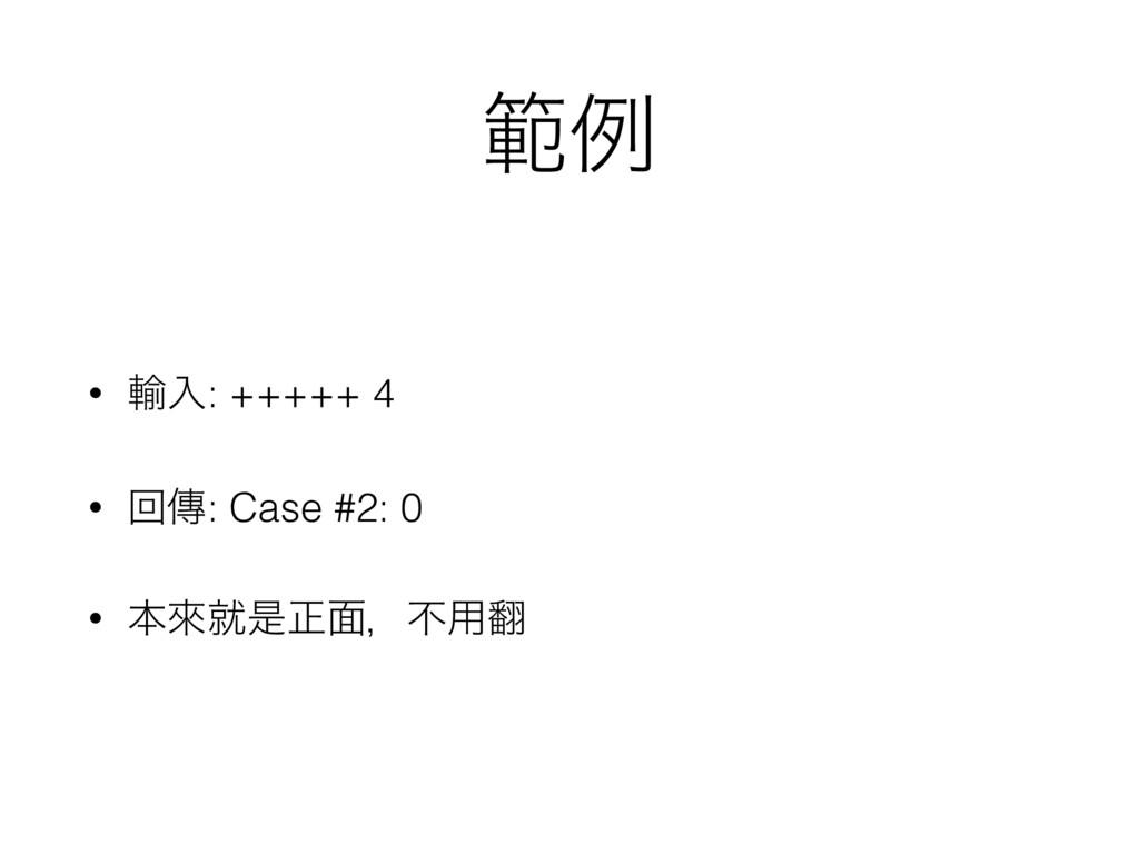 ൣྫ • ༌ೖ: +++++ 4 • ճၚ: Case #2: 0 • ຊိबੋਖ਼໘ɼෆ༻