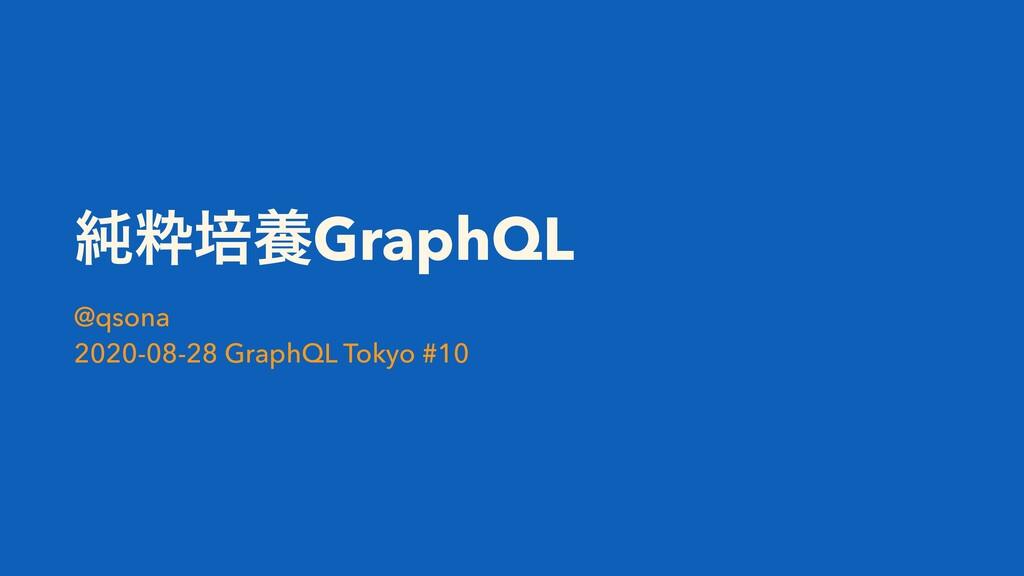 ७ਮഓཆGraphQL @qsona 2020-08-28 GraphQL Tokyo #10