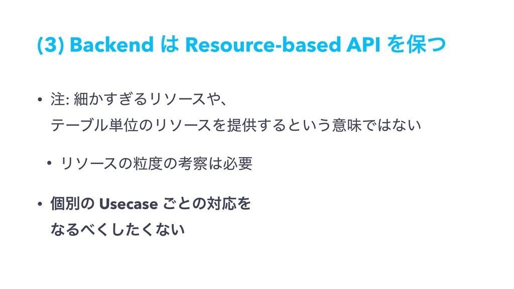 (3) Backend  Resource-based API Λอͭ • : ࡉ͔͗͢Δ...