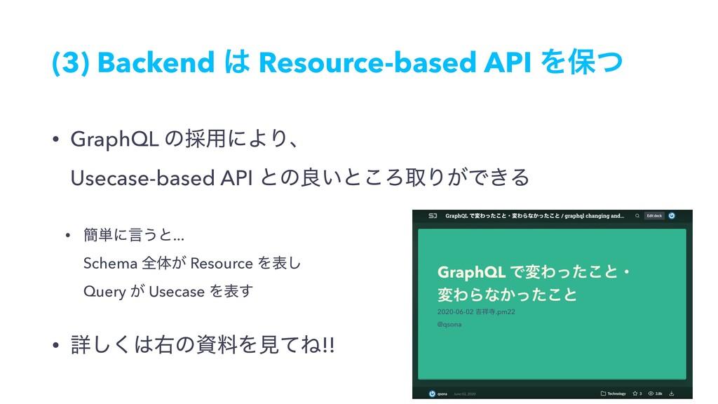 (3) Backend  Resource-based API Λอͭ • GraphQL ...