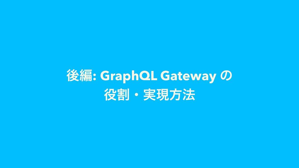 ޙฤ: GraphQL Gateway ͷ ׂɾ࣮ݱํ๏