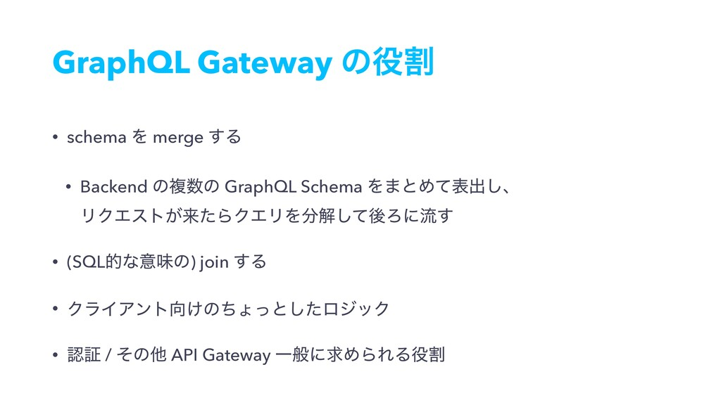 GraphQL Gateway ͷׂ • schema Λ merge ͢Δ • Backe...