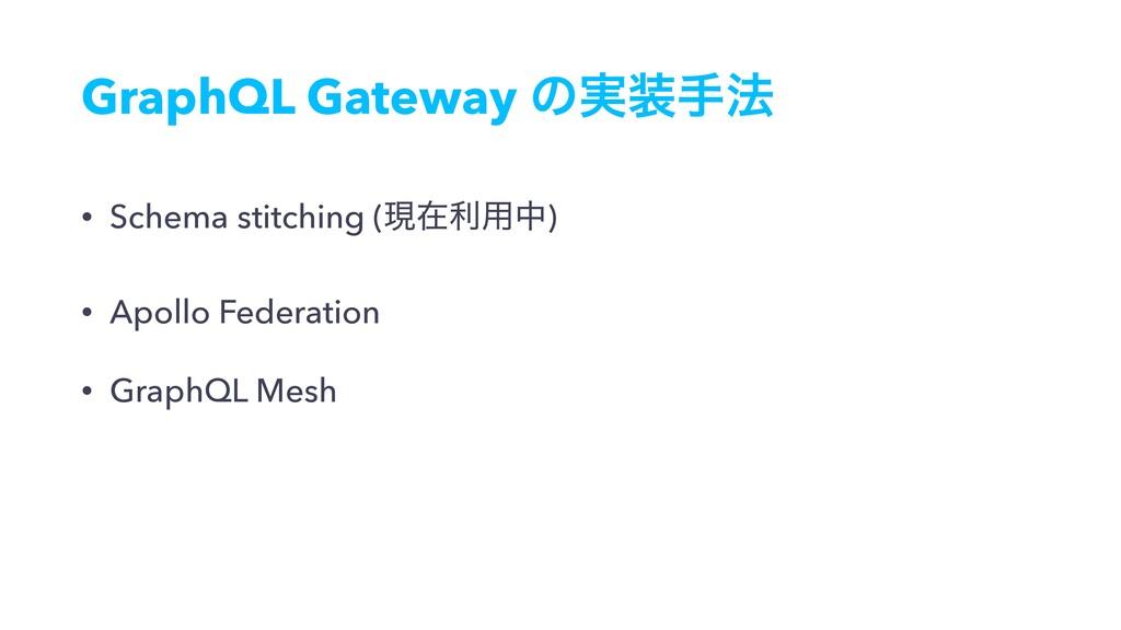GraphQL Gateway ͷ࣮ख๏ • Schema stitching (ݱࡏར༻த...