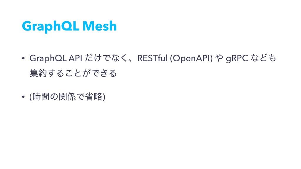 GraphQL Mesh • GraphQL API ͚ͩͰͳ͘ɺRESTful (OpenA...