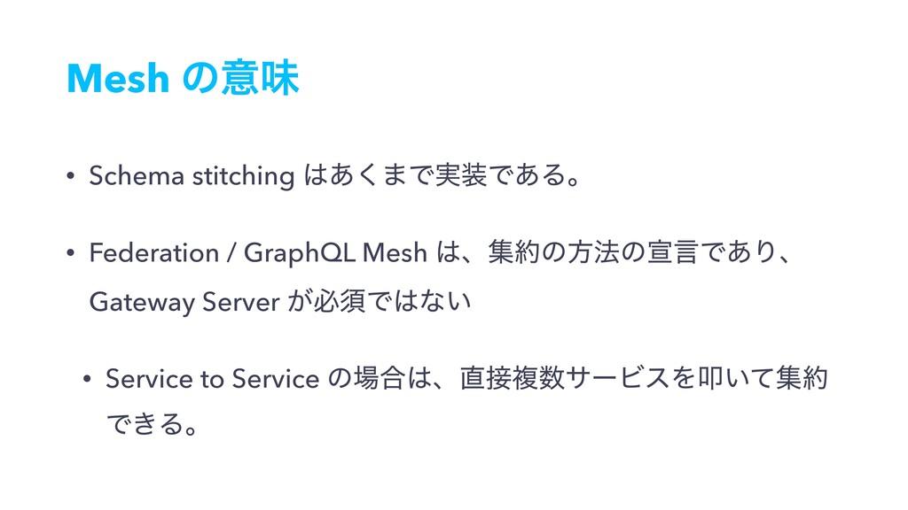 Mesh ͷҙຯ • Schema stitching ͋͘·Ͱ࣮Ͱ͋Δɻ • Feder...