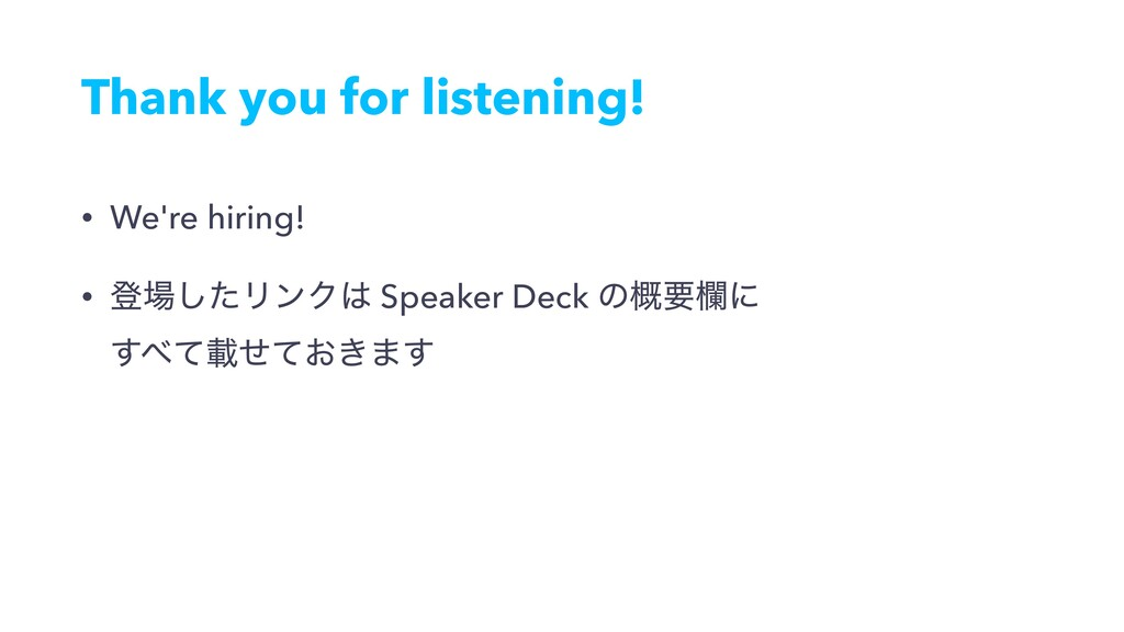 Thank you for listening! • We're hiring! • ొͨ͠...